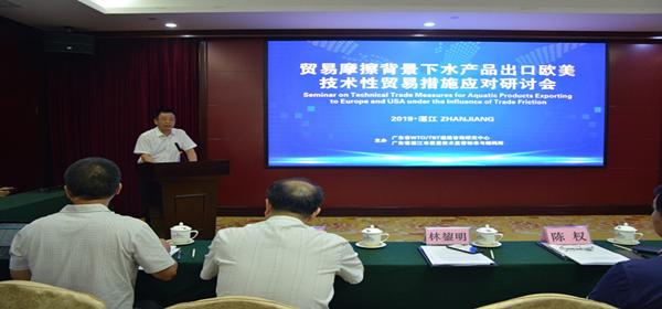 湛江市成功举办贸易摩擦背景下水产品出口欧美技术性贸易措施应对研讨会